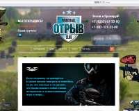 Пейнтбольный клуб Отрыв